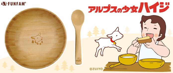 ハイジのスープセット.jpg